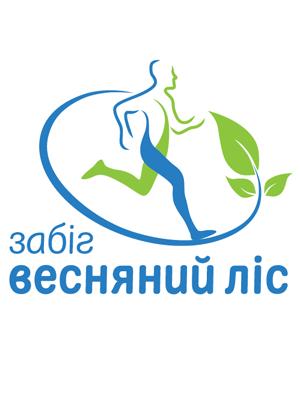 """Еко-трейл """"Весняний Ліс - 2021"""""""