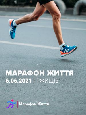 "Charity half marathon ""Marathon of Life"""