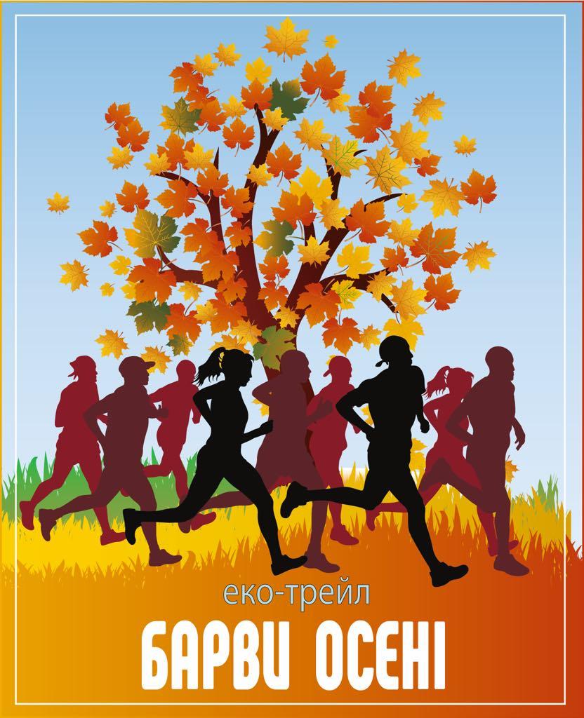 "Эко-трейл ""Барвы Осени- 2021"""