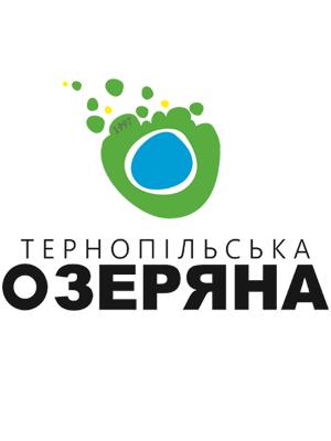 Тернопольская Озеряна - 2021